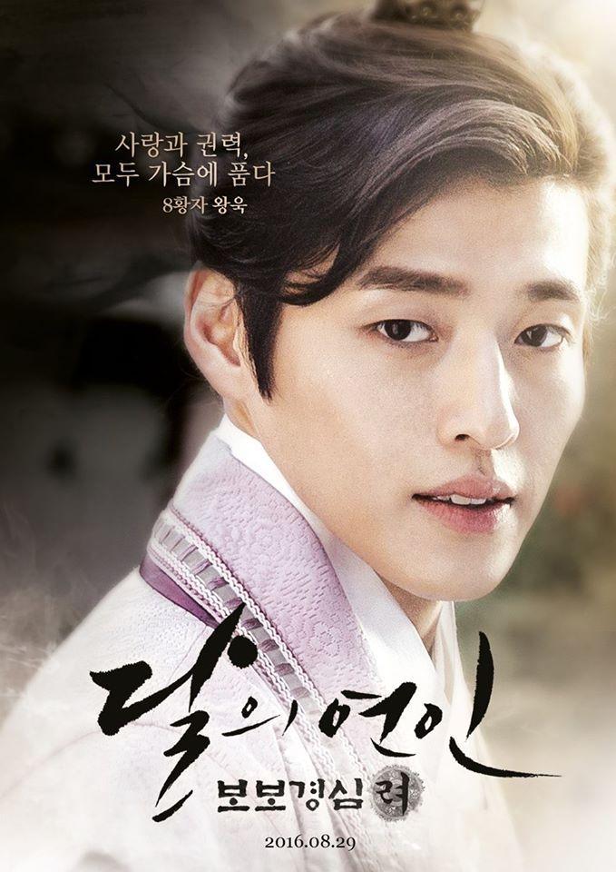 Bát hoàng tử Wang Wook