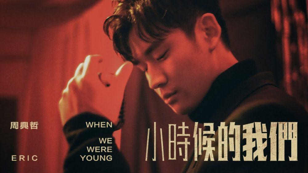 [Review] When we were young – Eric Chou Khi ta còn trẻ - Châu Hưng Triết